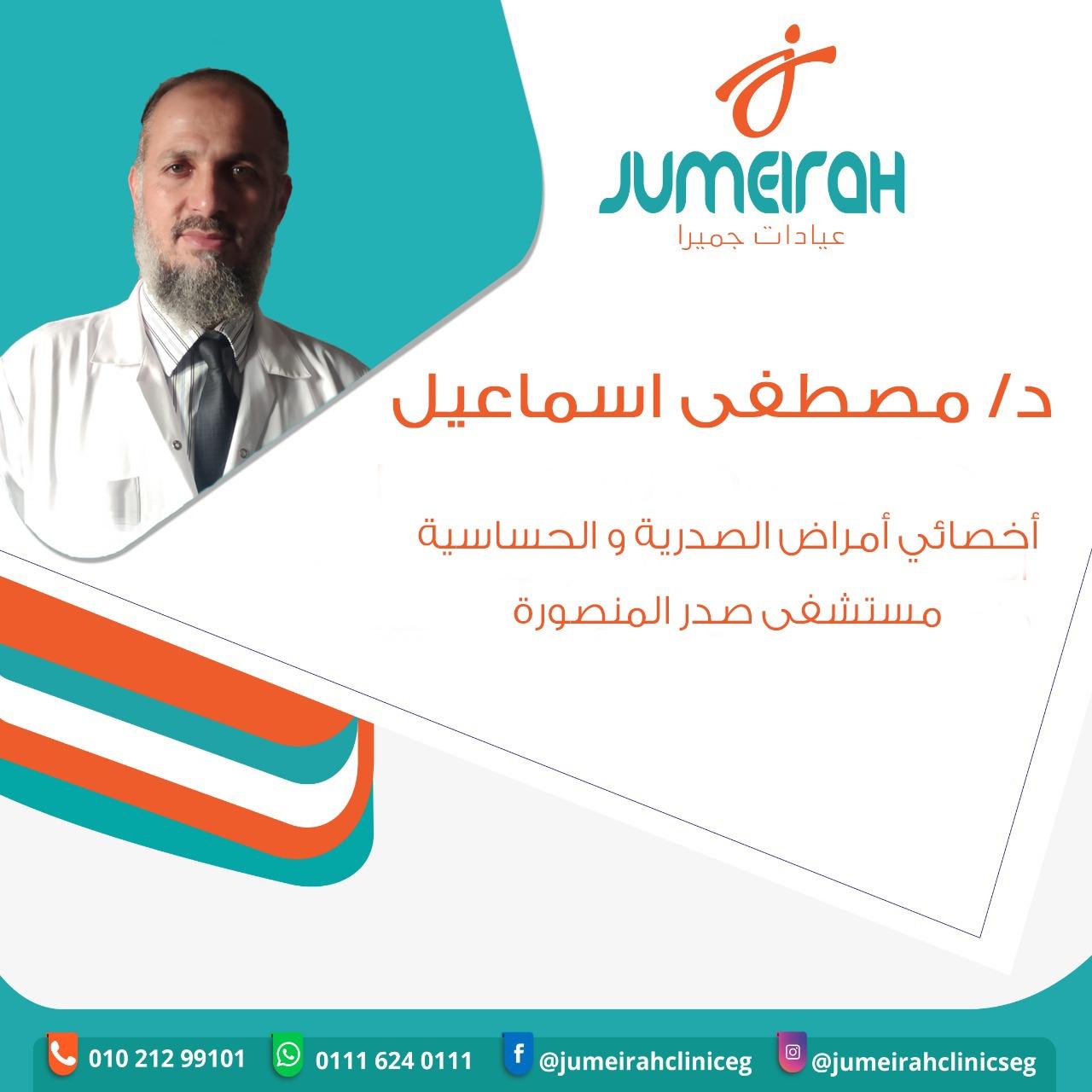 دكتور مصطفي اسماعيل