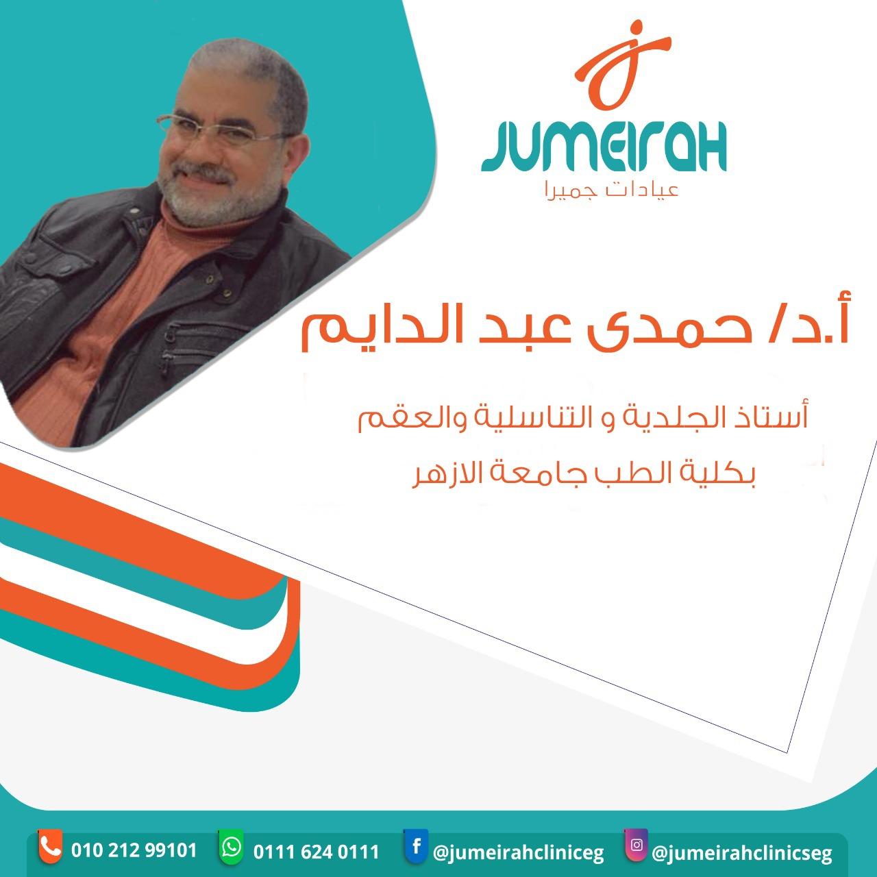 دكتور حمدي عبدالدايم