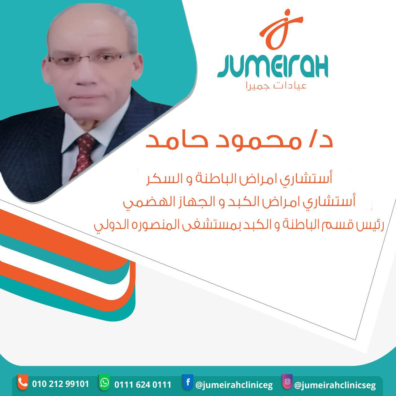 دكتور محمود حامد