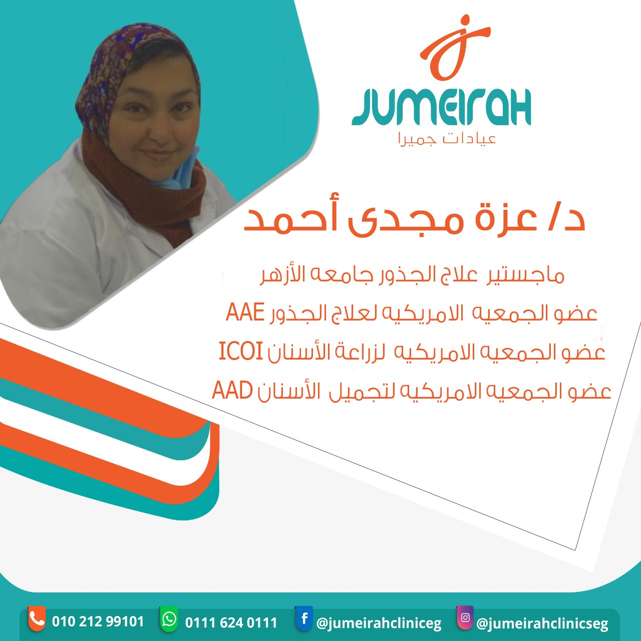 دكتور عزة مجدي احمد
