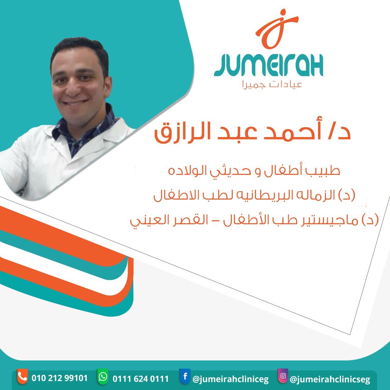 دكتور احمد عبد الرازق