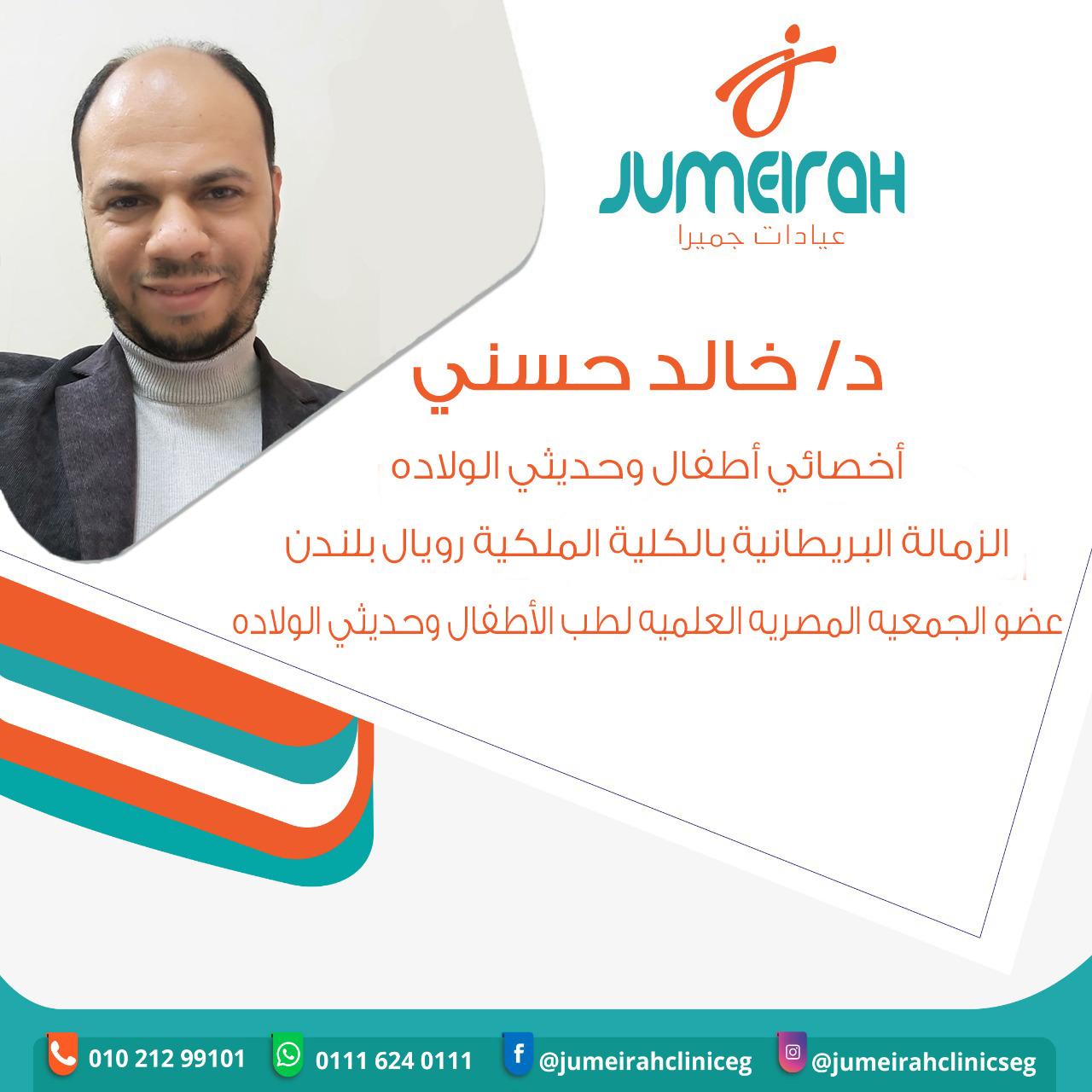 دكتور خالد حسني