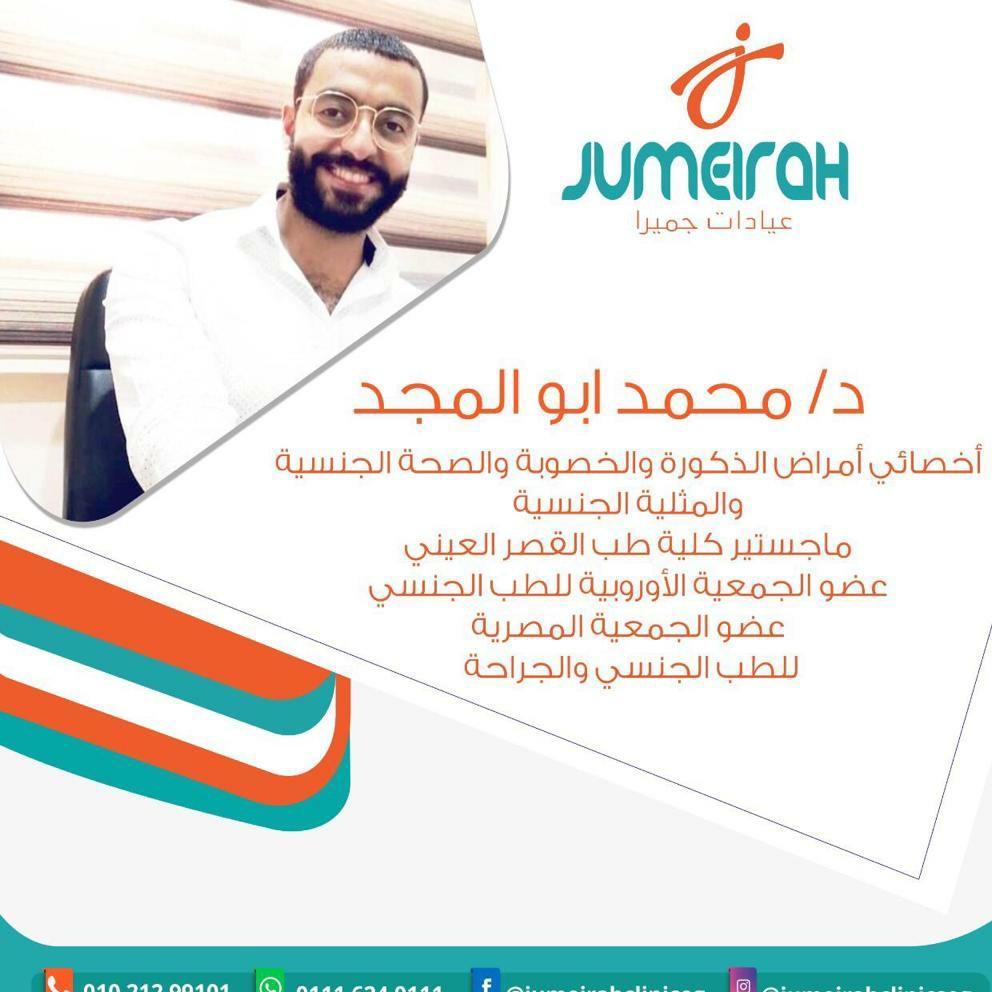 دكتور محمد ابو المجد