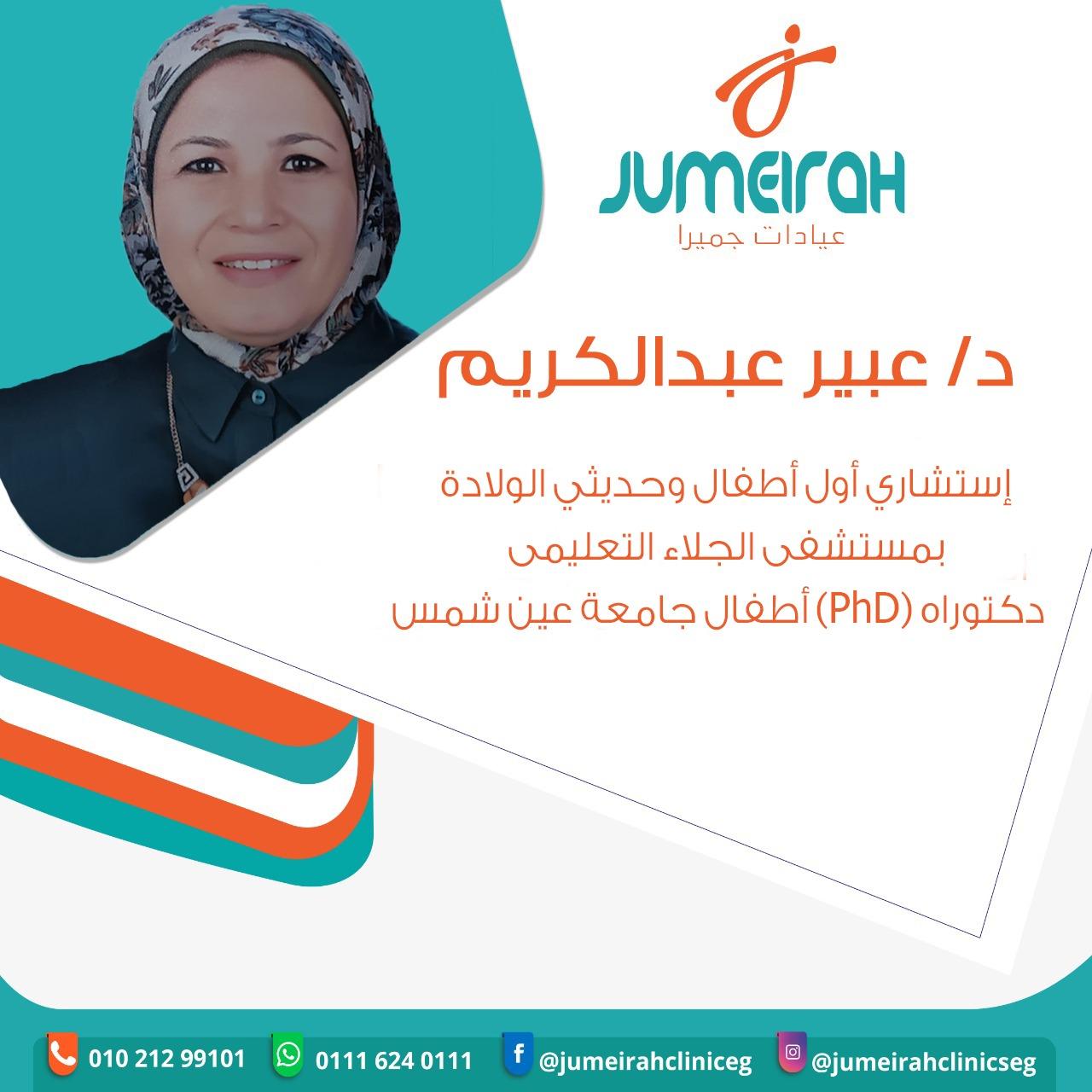 دكتور عبير عبد الكريم
