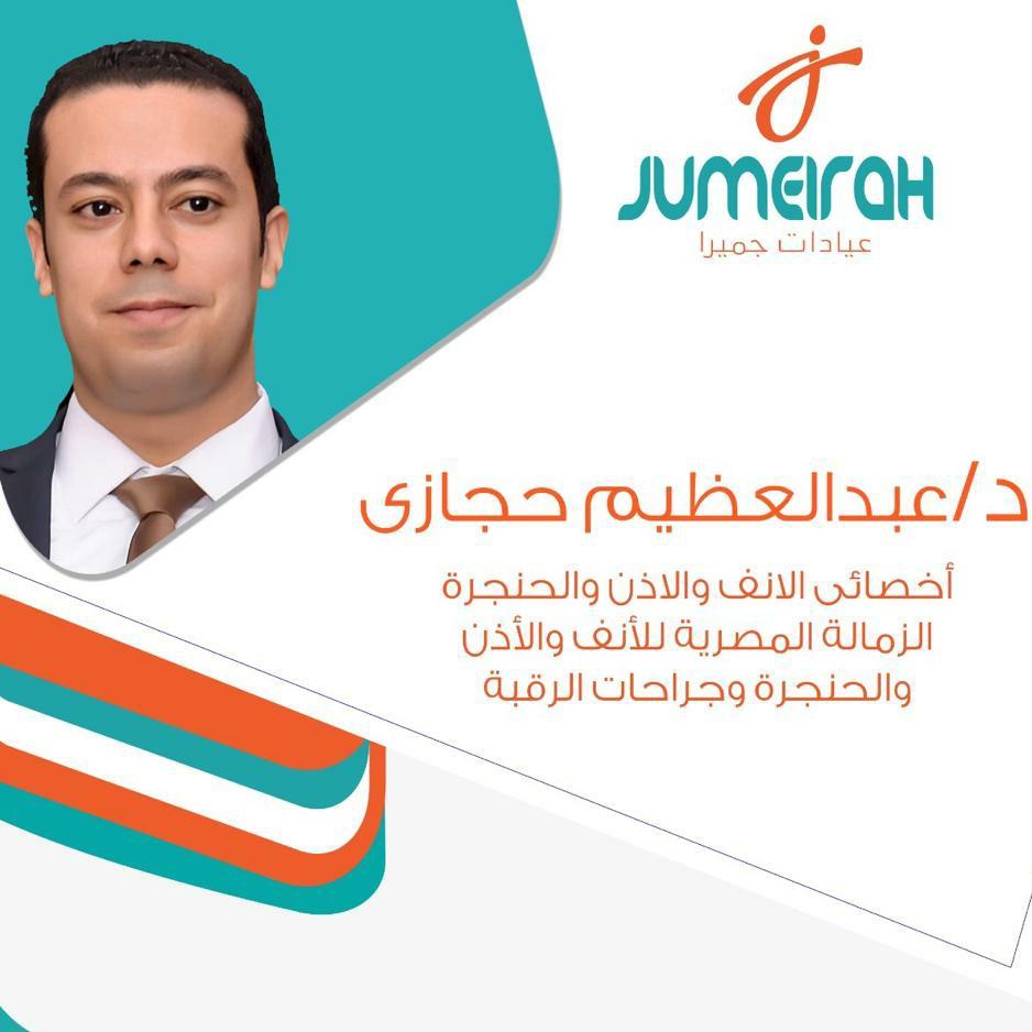 دكتور عبدالعظيم حجازي