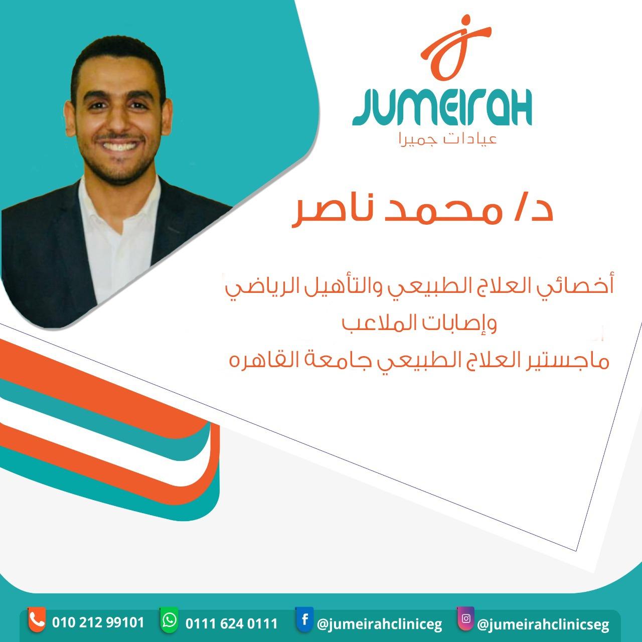 دكتور محمد ناصر