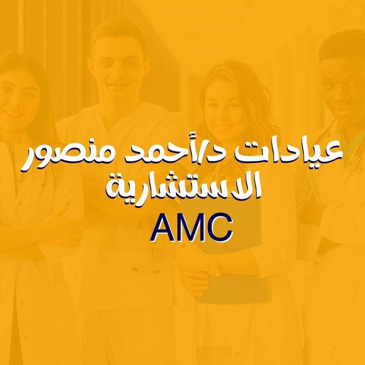 عيادات الدكتور احمد منصور التخصصية