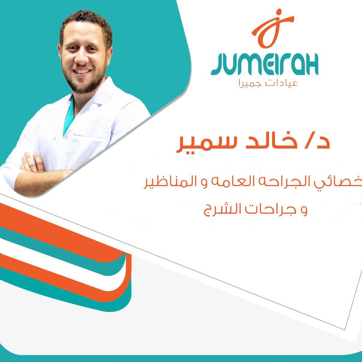 دكتور خالد سمير
