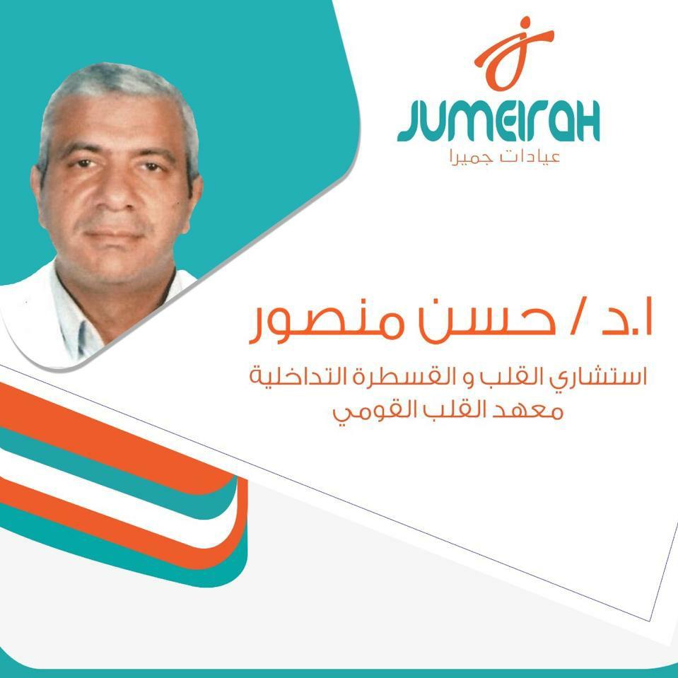 دكتور حسن منصور