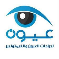 مركز عيون لجراحات العيون وعلاج ضعف الابصار