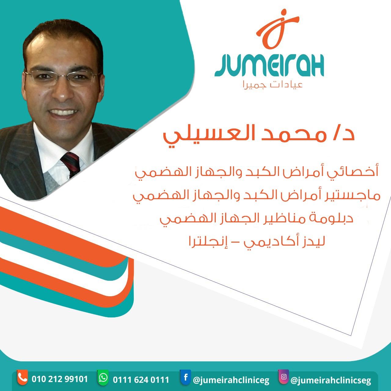 دكتور محمد العسيلي