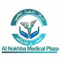 مركز النخبة الطبي