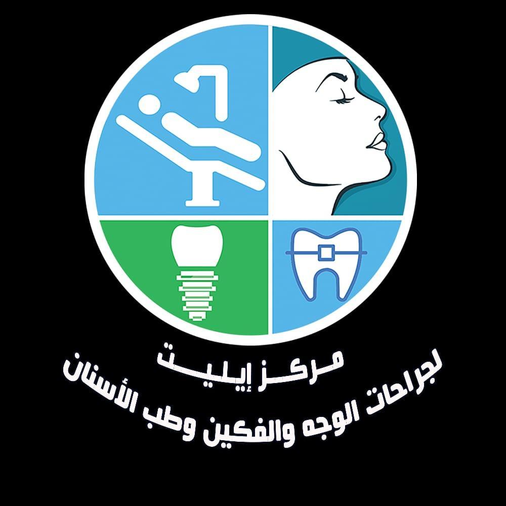 مركز ايليت لجراحات الوجه والفكين والاسنان