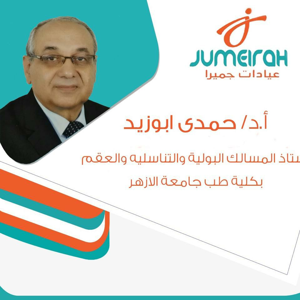 دكتور حمدي ابو زيد